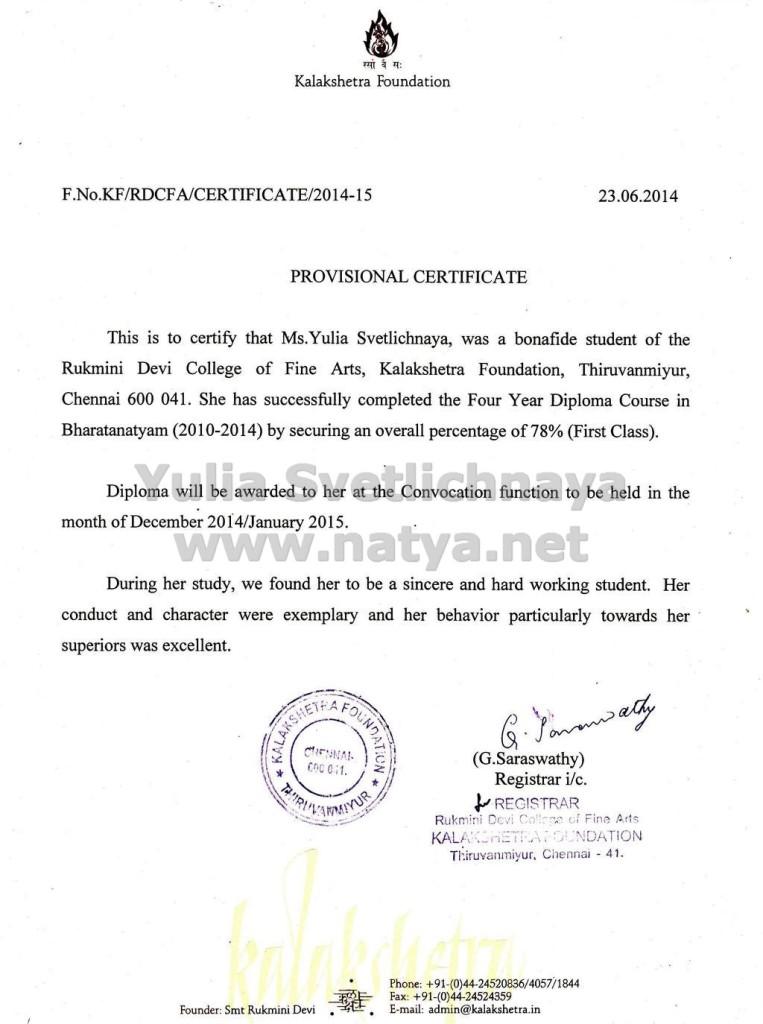 Yulia Svetlichnaya certificate from Kalakshetra